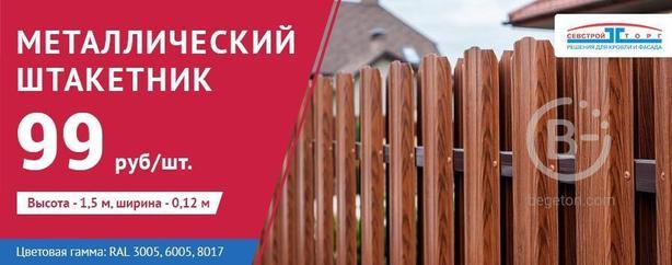 Металлический штакетник 99 рублей