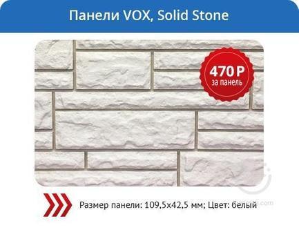 Панель Solid Stone белый 470 рублей