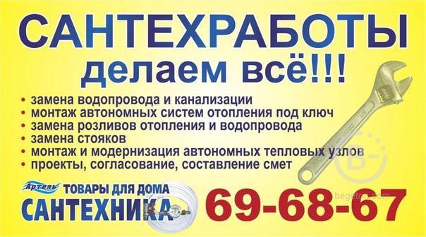 У нас вы можете заказать любые сантехничекие работы!!!