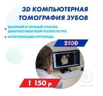 Компьютерная томография зубов   1 150 руб