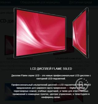 LCD дисплей FLAME 55LED
