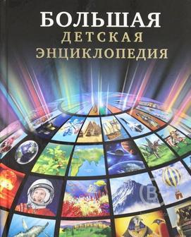 Проф-Пресс Книга А4 Большая Детская Энциклопедия