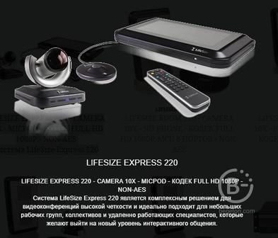 Видеоконференцсвязь LIFESIZE EXPRESS 220