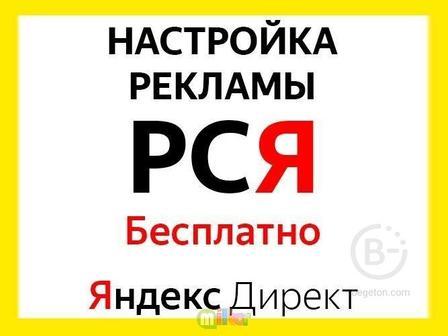 Размещение и настройка контекстной рекламы в сети Яндекса