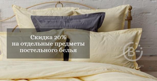 Скидка 20% на отдельные предметы постельного белья ТМ LA PRIMA Формула Комфорта.