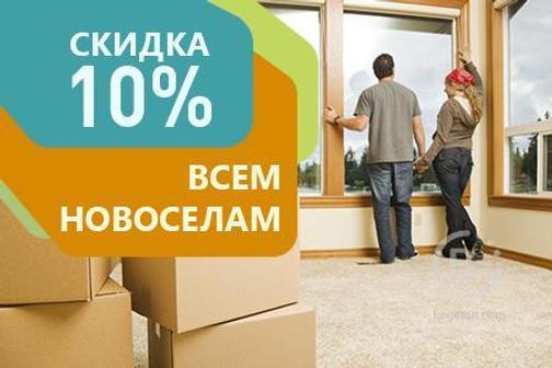 Скидка новоселам 10%