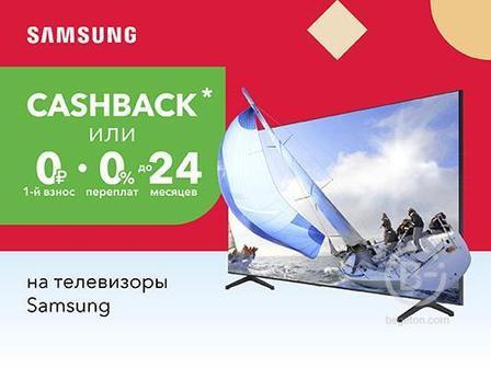 Cashback или рассрочка на телевизоры Samsung!