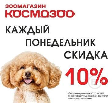 -10% по понедельникам во всех магазинах ТС КОСМОЗОО