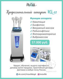 Аппарат wl-12