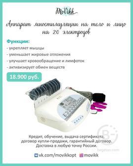 Аппарат миостиуляции