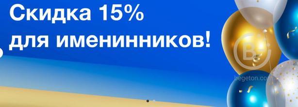 Скидка для именинников -15%