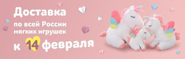 Мягкие подарки с доставкой по всей России