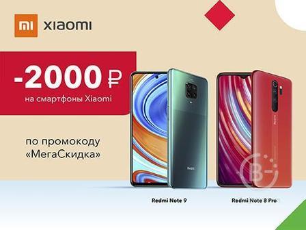 Скидки на смартфоны Xiaomi