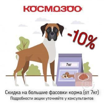 -10% на большие фасовки корма (от 7 кг)!