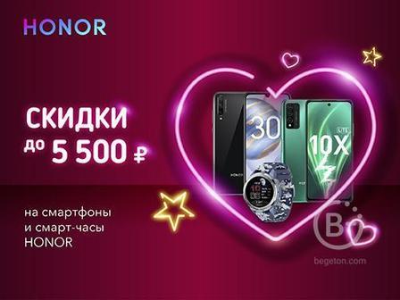 Скидки на смартфоны и смарт-часы HONOR
