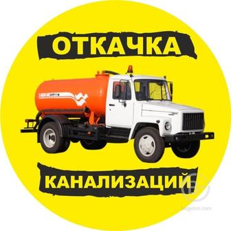 Откачка ям, септиков, канализации, жиров, туалетов