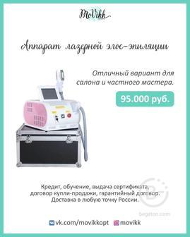 Аппарат лазерного удаления волос