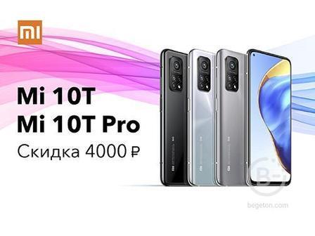 Скидка 4000 рублей на Xiaomi Mi 10T/Mi 10T Pro