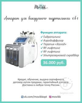 Аппарат гидропилинга