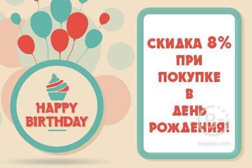 Скидка ко Дню рождения!
