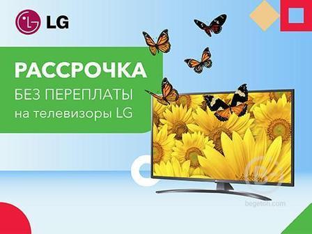 Рассрочка без переплаты на телевизоры LG