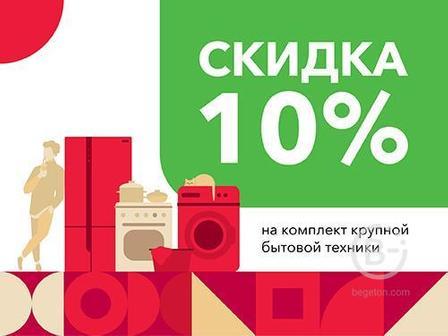 Скидка 10% на комплект крупной бытовой техники