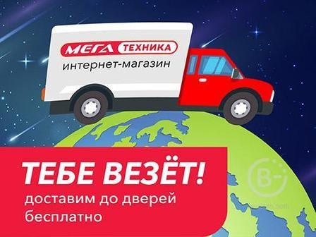 Бесплатная доставка онлайн покупок!