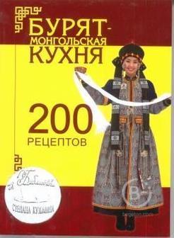 Бурят-монгольская кухня 200 рецептов