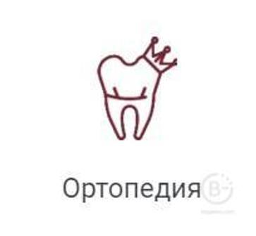 Ортопедия