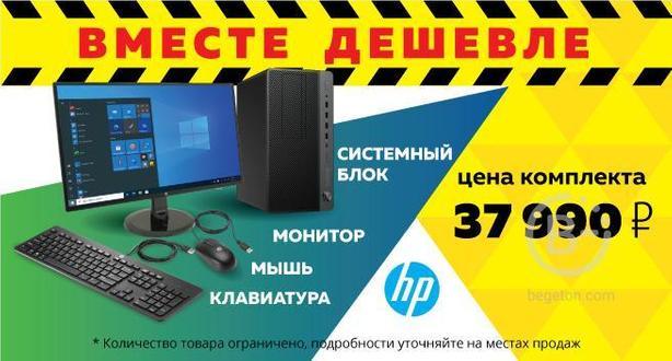 Специальная цена на комплект от HP!