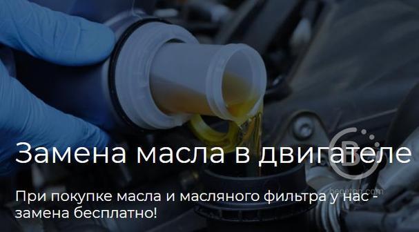 Замена масла Бесплатно при покупке фильтра и масла