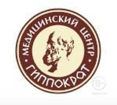 Медицинская клиника «Гиппократ»
