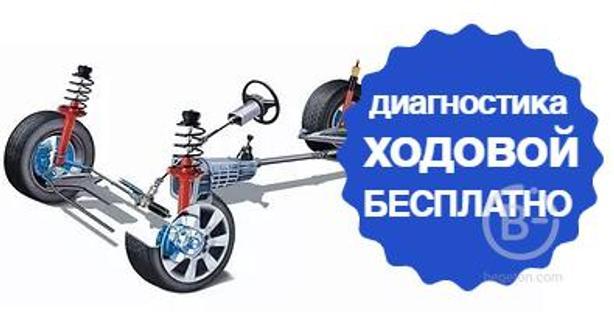 Диагностика ходовой части и двигателя бесплатно  с 9 до 10 утра пн-сб,  с 10 до11 вс.