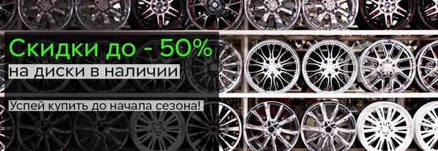 Распродажа легкосплавных дисков в наличии до - 50%