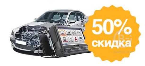 50% скидка На Компьютерную диагностику вашего автомобиля