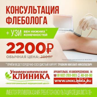 КОНСУЛЬТАЦИЯ ФЛЕБОЛОГА + УЗИ вен нижних конечностей 2200 !!!!