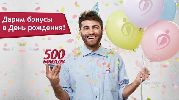 500 бонусов на День рождения!