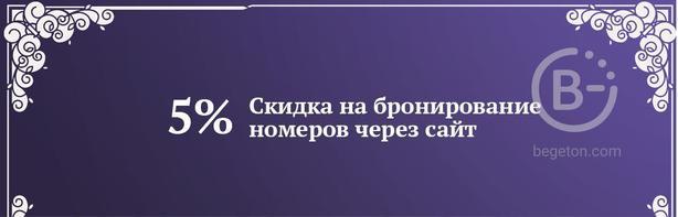 5 % СКИДКА НА БРОНИРОВАНИЕ НОМЕРОВ ЧЕРЕЗ САЙТ!!!!