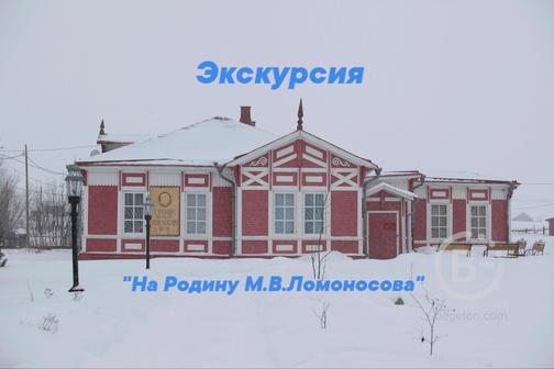 Экскурсия «На родину М.В.Ломоносова» ❗