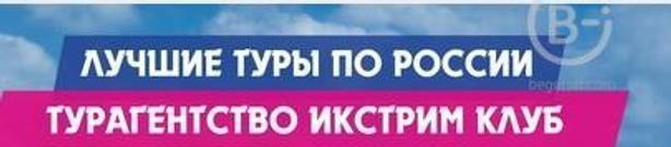 «Икстрим Клуб» - ведущая туристическая компания  на  рынке услуг Архангельска!