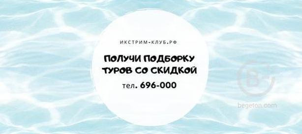 Планируете в отпуск? Турция из Архангельска или Москвы от 12 800 ₽. Сочи из Архангельска от 26 000 ₽. Весна - Лето!