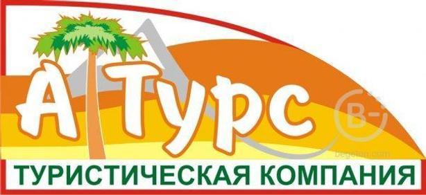 Туристическое агентство «А Турс» приветствует вас!
