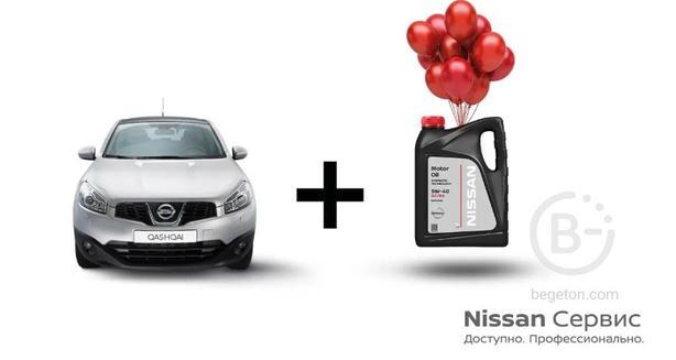 Купили автомобиль Nissan с пробегом? Заменим масло за наш счет!