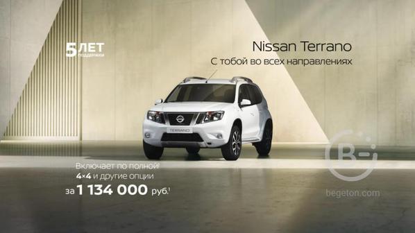 Приобретите новый автомобиль Nissan Terrano по цене 1 134 000 рублей