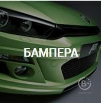 Бампера