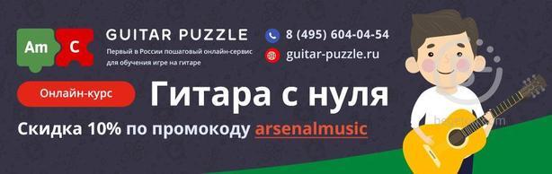 Гитара с нуля с Guitar-Puzzle