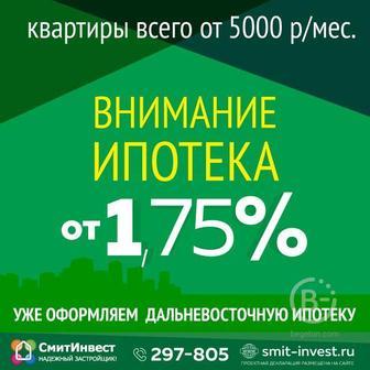ВНИМАНИЕ: УЖЕ ОФОРМЛЯЕМ ДАЛЬНЕВОСТОЧНУЮ ИПОТЕКУ ! Под процентную ставку - всего от 1.75 % !
