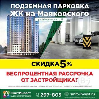 АКЦИЯ БЕСПРОЦЕНТНАЯ РАССРОЧКА ОТ ЗАСТРОЙЩИКА И СКИДКА 5% ! НА МАШИНОМЕСТА в ЖК «На Маяковского»