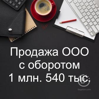 Продажа фирмы (ООО)