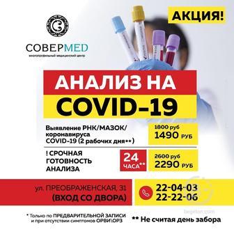 Тестирование на коронавирус Covid-19 в СОВЕРМЕД